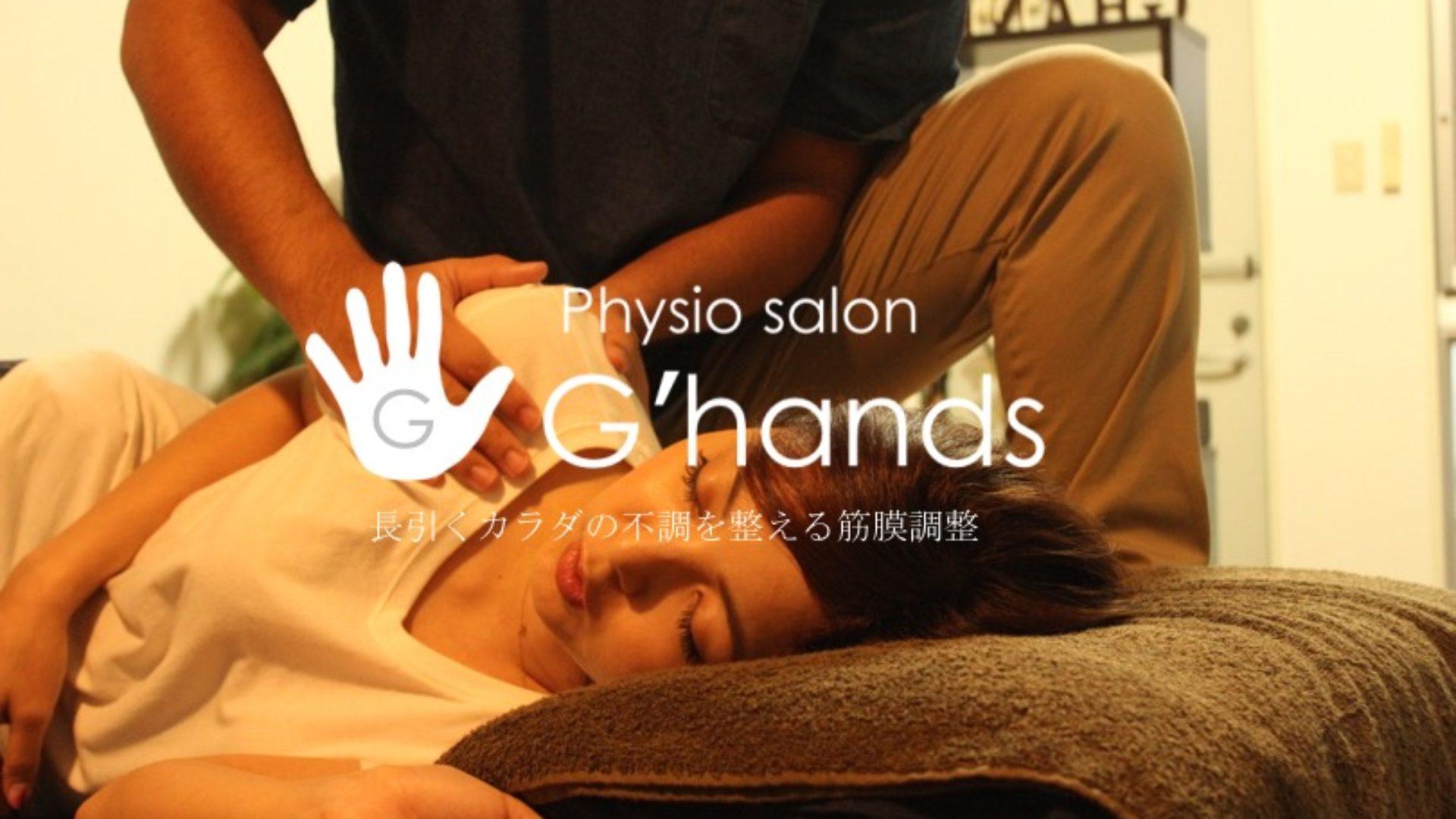 沖縄唯一の筋膜調整専門  G'hands 腰痛|肩こり|頭痛|那覇市|フィジオサロン ジーハンズ