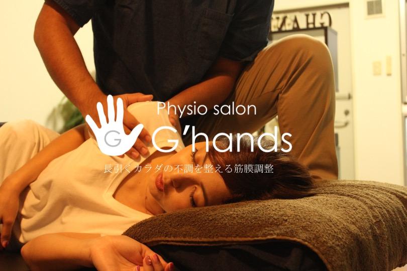 G`hands SACHI