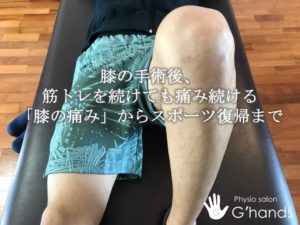 前十字靭帯手術後のなかなか良くならない痛みには、「筋膜」が有効の場合が多いです!