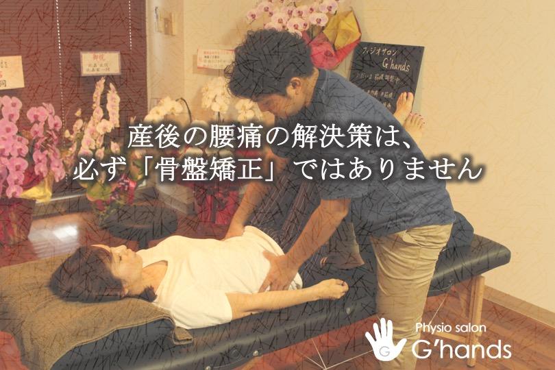 """「産後の腰痛」の """"解決策"""" は 必ず 骨盤矯正ではありません"""