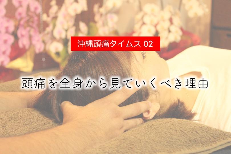 【沖縄頭痛タイムス 2】頭痛を全身から見ていくべき理由