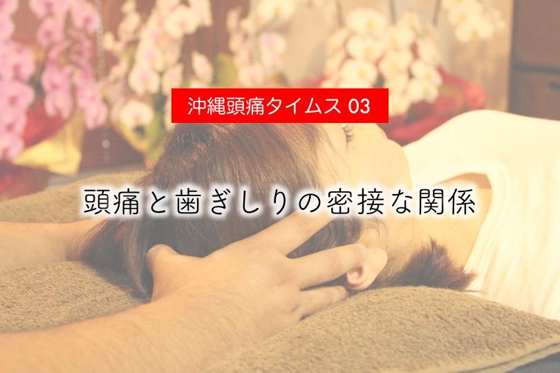 【沖縄頭痛タイムス 3】頭痛と歯ぎしりの密接な関係
