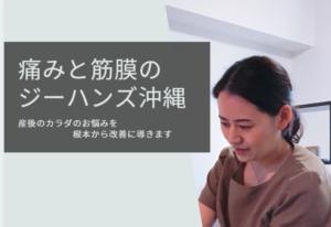 """沖縄のママさんが知っておきたい地域の""""産後ケアサービス"""""""