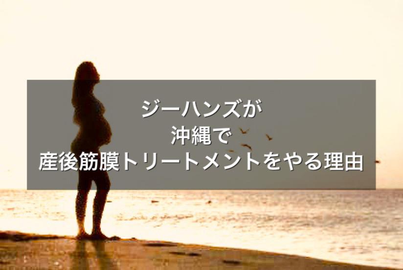 ジーハンズが沖縄で産後筋膜トリートメントをやる理由