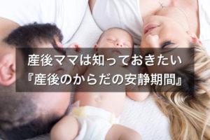 産後ママは知っておきたい「産後のからだの安静期間」