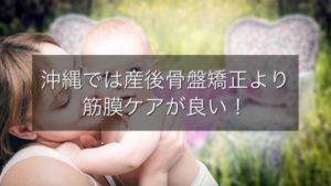 沖縄では産後骨盤矯正より筋膜ケアが良い!
