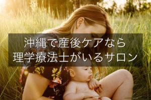 沖縄で産後ケアなら理学療法士がいるサロン