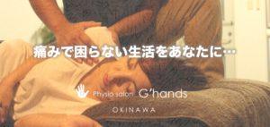 7月31日の沖縄県「緊急事態宣言」に対する当店の対応について