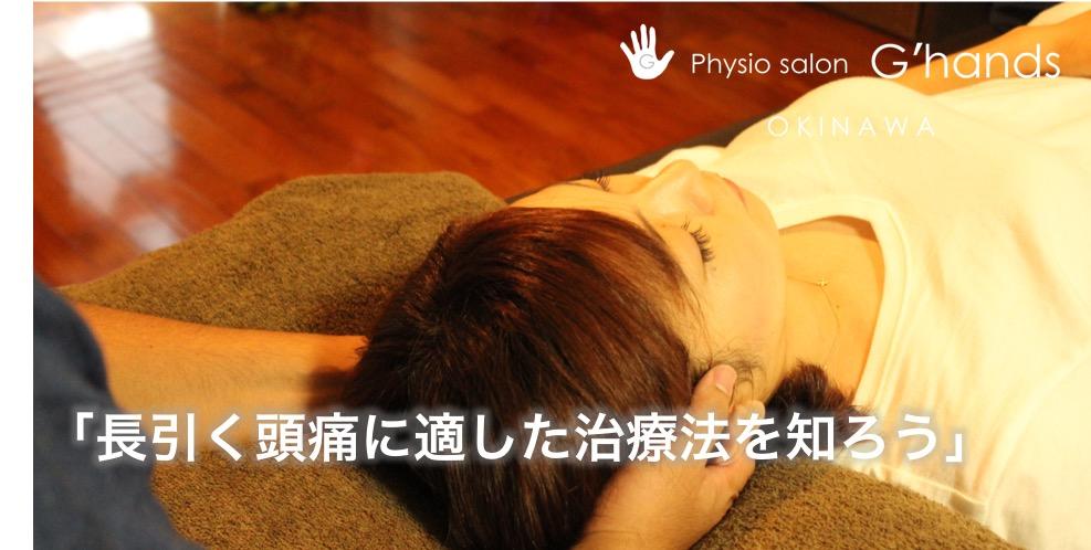 """長引く頭痛に""""適した""""治療法の知る必要性"""