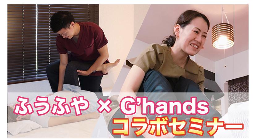 ふうふや ×G`hands コラボセミナー