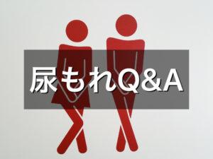 尿もれQ&A