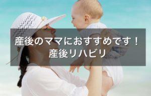 産後ママのお勧めです!産後リハビリ
