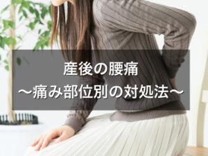 産後の腰痛 ~痛み部位別の対処方法~