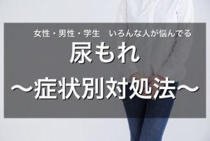 尿もれ~症状別対処法~