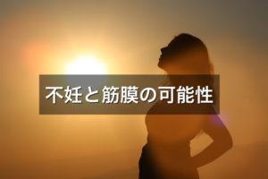 不妊と筋膜の可能性