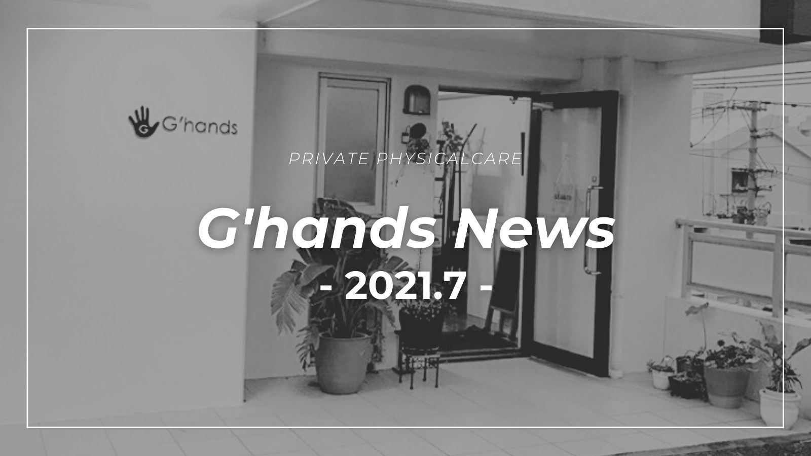 G'News 7月号 2021|ジーハンズのちょっとした話。